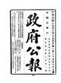 ROC1926-03-15--03-31政府公報3565--3581.pdf