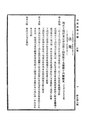 ROC1930-08-14國民政府公報546.pdf