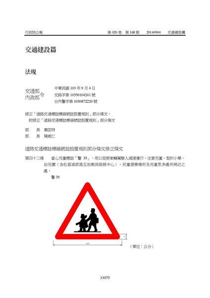 File:ROC2014-09-04道路交通標誌標線號誌設置規則修正條文.pdf