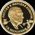 RR5216-0007R С.В.Рахманинов.png