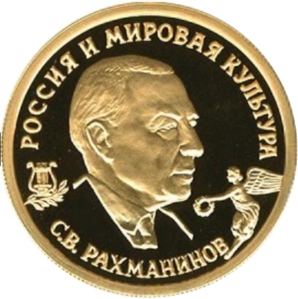 RR5216-0007R С.В.Рахманинов