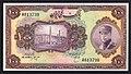 Reza Shah 100 Rials banknote 1st series obverse.jpg