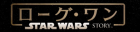 Rouge One JP Logo.png