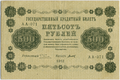Russia-1918-Banknote-500-Reverse.png