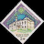 Russia stamp 2001 № 694.jpg