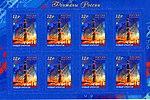 Russia stamp 2009 № 1384list.jpg
