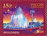 Russia stamp 2009 № 1385.jpg