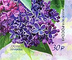 Russia stamp 2018 № 2331.jpg