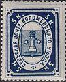 Russian Zemstvo Kolomna 1886 No8 stamp 5k.jpg