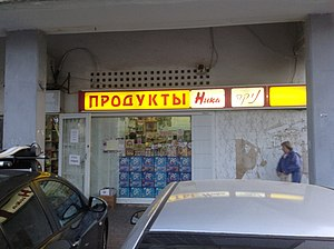 Demographics of Israel - Russophone shop in Haifa