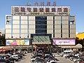 Sanlitun Yashow Clothing Market - panoramio (1).jpg