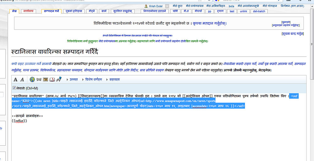 Screenshots of Nepali wikipedia 09.jpg
