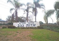 Sdot Negev Regional Council.jpg