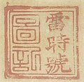 Seal with Chinese script detail, Stamps of S. Weir Lewis (cropped).jpg