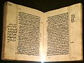 Sehzade commentary on Baidawi commentary on Quran 17th century Great Mosque Library Buda IMG 0180.JPG