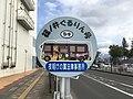 Shinonoi-Gururingo busstop.jpg