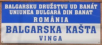 Banat Bulgarian dialect - Image: Sigla UBBR Vinga