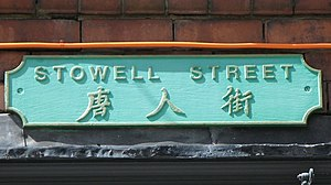 Chinatown, Newcastle - Image: Sign for Stowell Street geograph.org.uk 911781