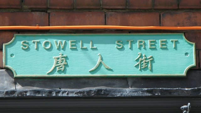 Sign for Stowell Street - geograph.org.uk - 911781