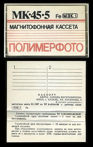 J-card - Shell and back of J-card for a Soviet (Russian) 45-minute cassette tape.