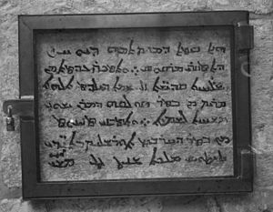 "John Mark - 6th-century Syriac inscription at the Monastery of St. Mark on Zion, beginning, ""This is the house of Mary, mother of John Mark."""