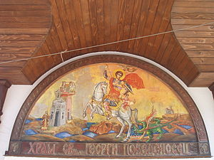 Patronages of Saint George - Mural above the entrance to a church in Sozopol, Bulgaria