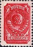 Stamp Soviet Union 1939 669А.jpg