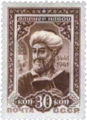 Stamp Soviet Union 1942 CPA821A.png