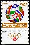 Stamp of Israel - Football Tournament.jpg