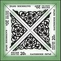 Stamp of Russia 2012 No 1651 Kasli cast-iron moulding.jpg