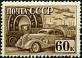 Stamp of USSR 0785.jpg