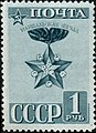 Stamp of USSR 0794.jpg