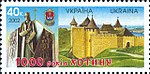 Stamp of Ukraine s474.jpg