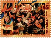 Stamp of Ukraine s635.jpg
