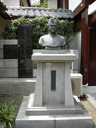 Death of Subhas Chandra Bose - A memorial to Subhas Chandra Bose in the compound of the Renkōji Temple, Tokyo.  Bose's ashes are stored in the temple in a golden pagoda.  Bose died on 18 August 1945.  His ashes arrived in Japan in early September 1945; after a memorial service, they were accepted by the temple on 18 September 1945.