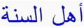 Sunnism arabic blue.PNG