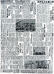 THE KITANIPPON SHIMBUN(17).jpg
