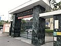 Taipei First Girls High School main gate 20161112.jpg