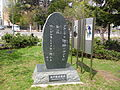 Tanka Monument of Takuboku Ishikawa at Kairakuen Park.JPG