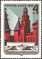 The Soviet Union 1971 CPA 4031 stamp (Novgorod Kremlin (also Detinets) and Eternal Flame Memorial).png