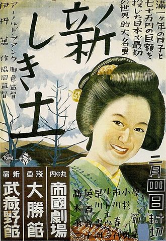The Daughter of the Samurai - Image: Thedaughterofthesamu rai japaneseposter 1937