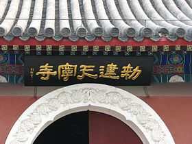 Image illustrative de l'article Temple de Tianning