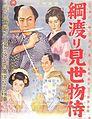 Tsuna Watari Misemono Zamurai poster.jpg
