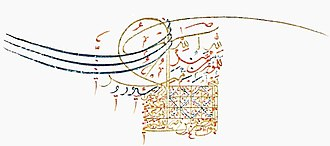 Abbas II of Persia - Image: Tughra Abbas II