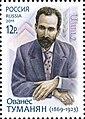Tumanyan russian stamp.jpg