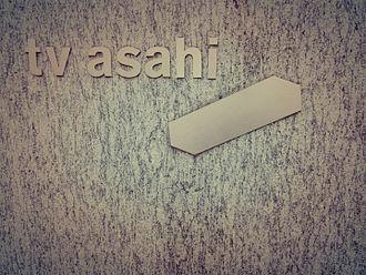 TV Asahi - Sign of TV asahi in headquarters