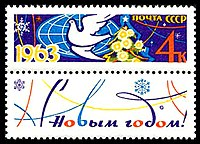 USSR stamp New year 1962 4k.jpg