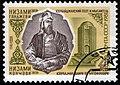 USSR stamp Nezami 1981 4k.jpg