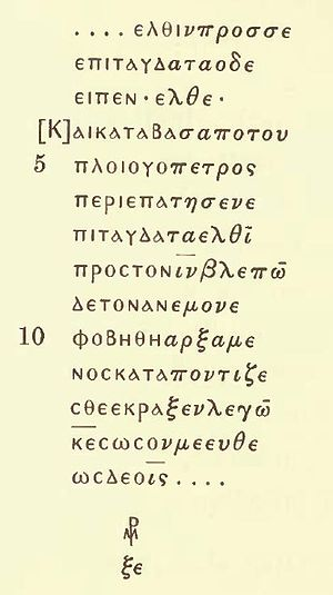 Matthew 14 - Image: Uncial 073 (Matthew 14,28 31)