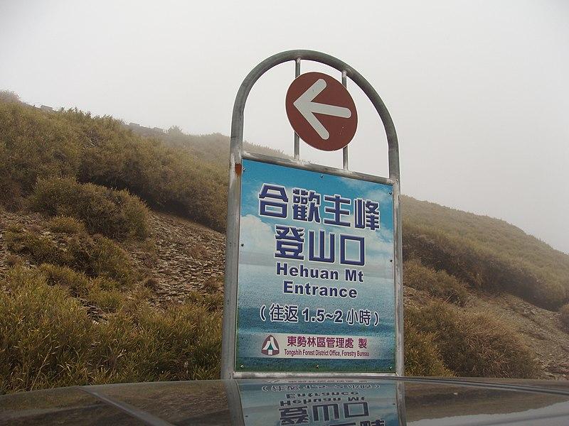 File:View of Hehuanshan 08.jpg